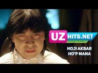 Hoji Akbar - Ho'p mana (HD Clip) (2017)